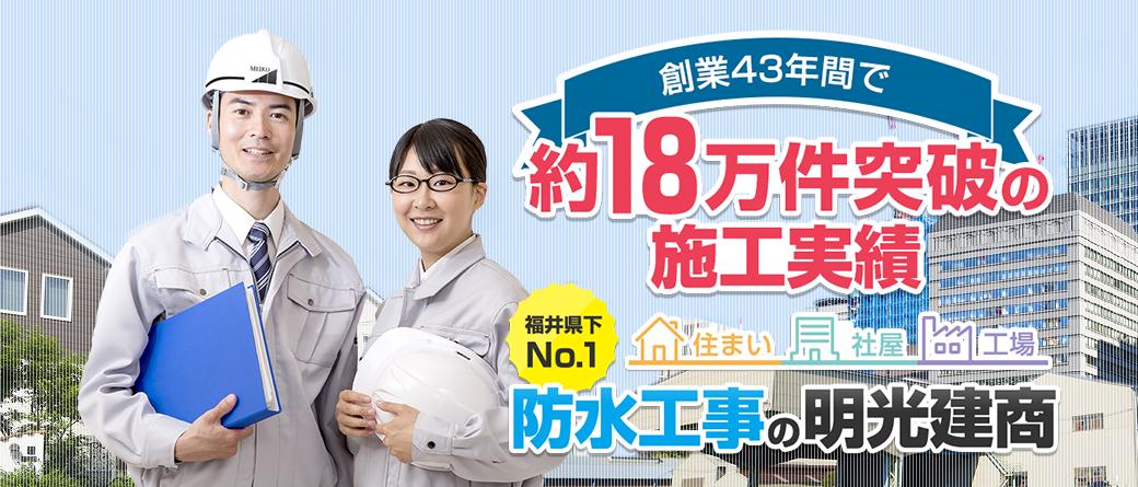 明光建商 福井県内防水工事シェアーNo1