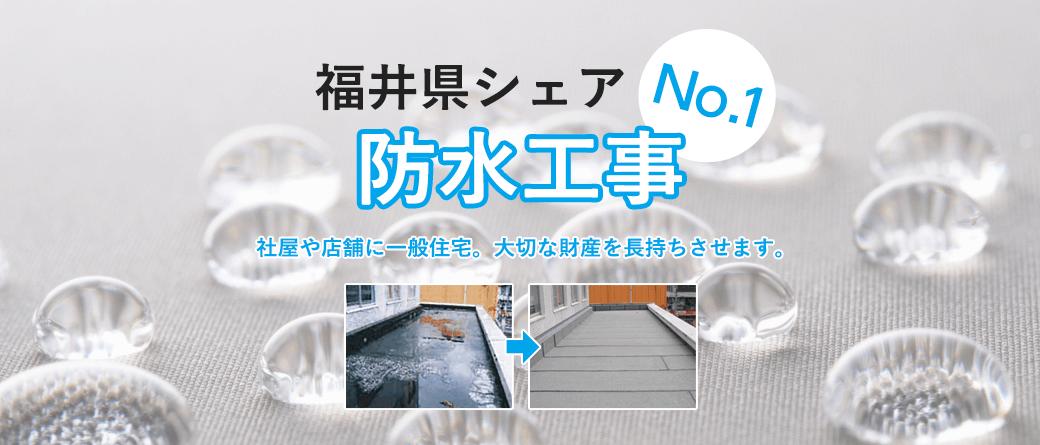 福井県防水工事シェアー No1